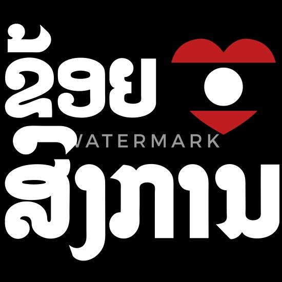 I Heart (Love) Songkan / Khoy Huk Songkan / Lao / Laos