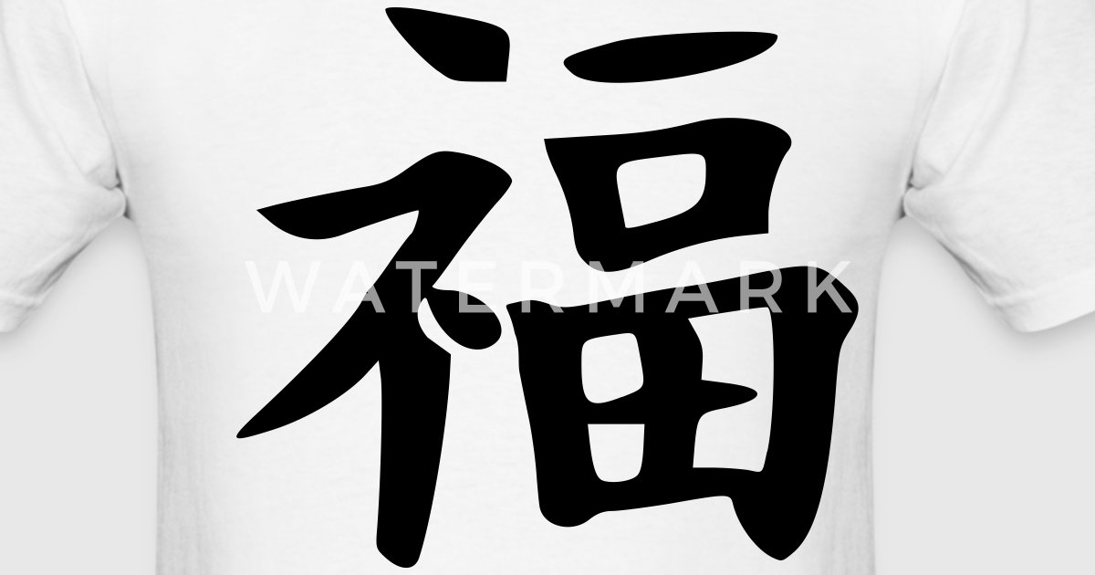 Luck Chinese Symbol By Prinz Spreadshirt