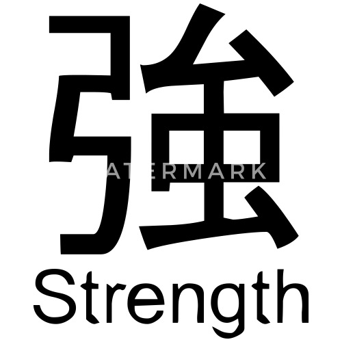 Japanese Symbol Strength By Azza1070 Spreadshirt