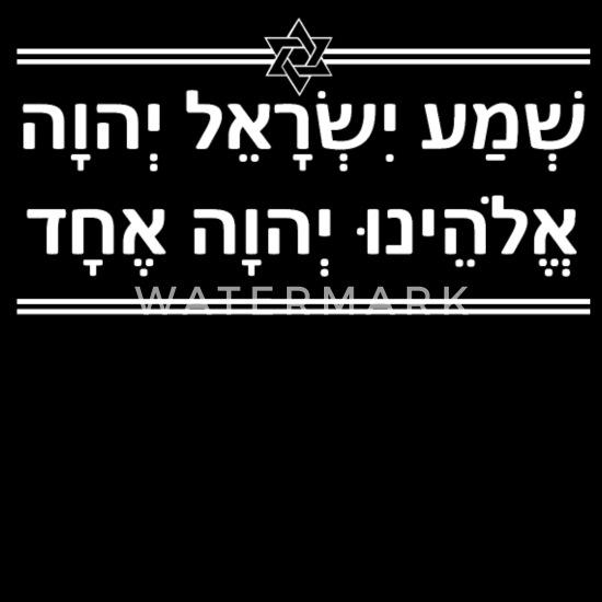 Hebrew Shma Shema Israel Adonai Gift Idea Men S T Shirt Spreadshirt