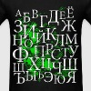Cyrillic Alphabet (Green Background) - Men's T-Shirt