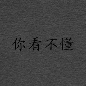 You_can-t_read_Chinese - Men's Long Sleeve T-Shirt