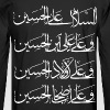 لبيك يا حسين.png - Men's Long Sleeve T-Shirt