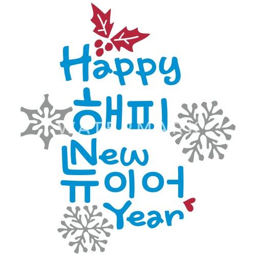 happy new year english and korean text by mycastillo spreadshirt