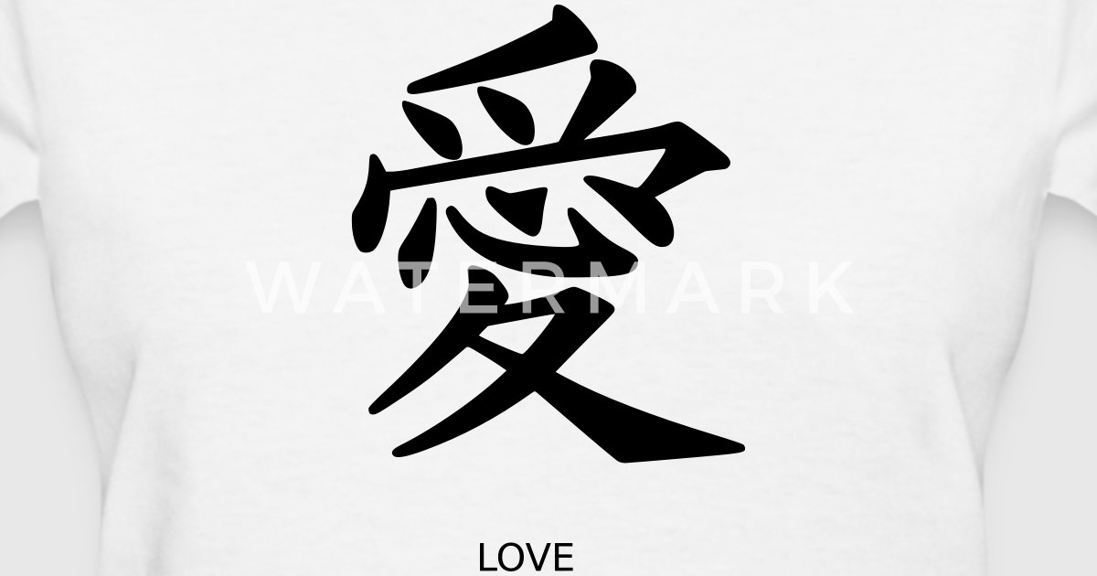 Japanese Kanji Love Symbol Writing By Azza1070 Spreadshirt