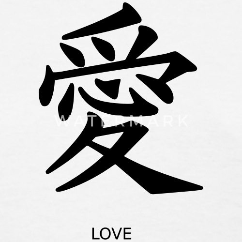 Results For I Love You In Japanese Calligraphy