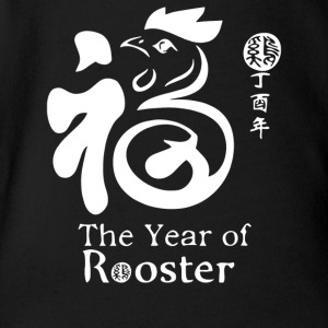 The Lunar Year of Rooster - Short Sleeve Baby Bodysuit