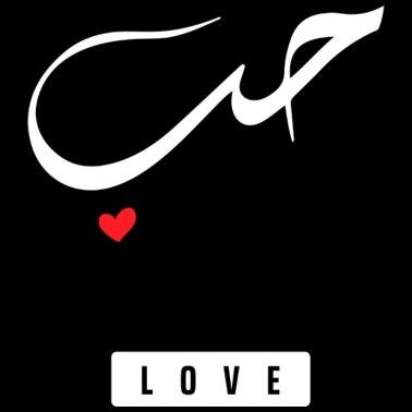 Love In Arabic Symbol By Azza1070 Spreadshirt