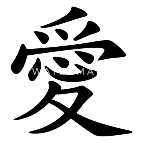 Ai The Traditional Chinese Character For Love By D Eye Spreadshirt