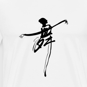Dance - Men's Premium T-Shirt