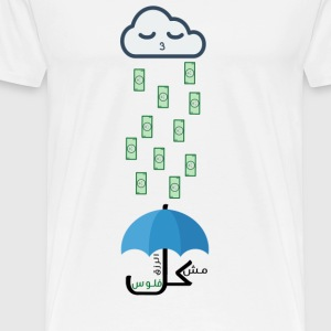 Make it rain - Men's Premium T-Shirt