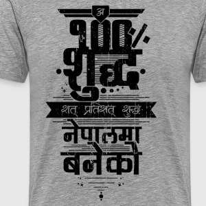 100% Pure. Made In Nepal. - Men's Premium T-Shirt