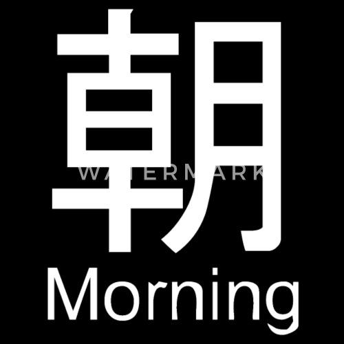 Beautiful Chinese Symbol 61 By Spreadshirt