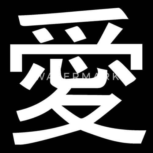 Beautiful Chinese Symbol 1 Love By Spreadshirt