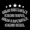 Russian Language Humor - Men's Premium T-Shirt