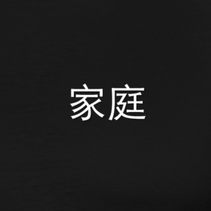 ChineseFam - Men's Premium T-Shirt