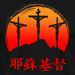 Jesus on Calvary - Men's Premium T-Shirt