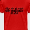 Does this rag smell like chloroform to you? - Men's Premium T-Shirt