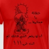 Handala - Palestine - If they only knew - Men's Premium T-Shirt