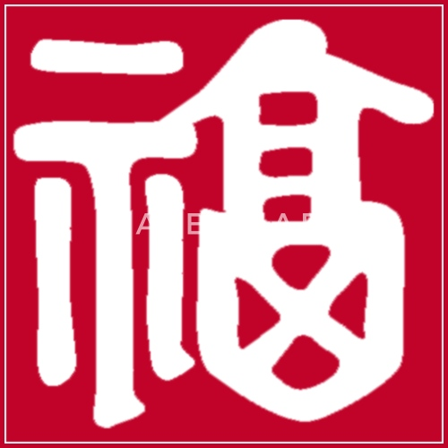 Harmony Chinese Character By Tblarson Spreadshirt