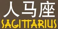 Sagittarius chinese sign