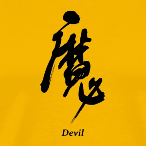 Devil (Black) - Men's Premium T-Shirt