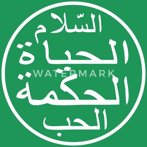 Love Peace Wisdom Life Writing In Arabic Words By Nakoa Spreadshirt
