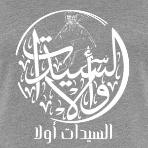 ladies first in Arabic Art white color - Women's Premium T-Shirt