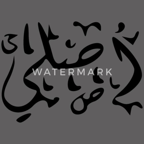 Cool Beautiful Arabic Writing Toddler Premium T Shirt Spreadshirt