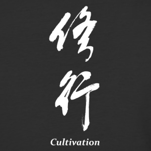 Cultivation (White) - Baseball T-Shirt