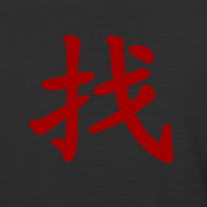 Find in Chinese - Baseball T-Shirt