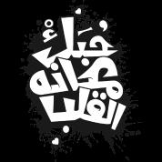 Arabic Calligraphy: Love you from my heart Coffee/Tea Mug - white
