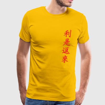 Yellow Show Me The Money! T-Shirts - Men's Premium T-Shirt