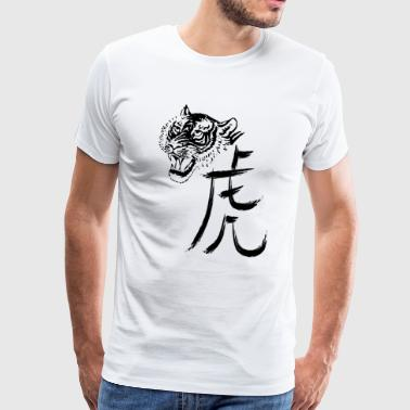 Chinese Year of Tiger - Men's Premium T-Shirt