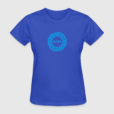 unity in Hebrew - Women's T-Shirt