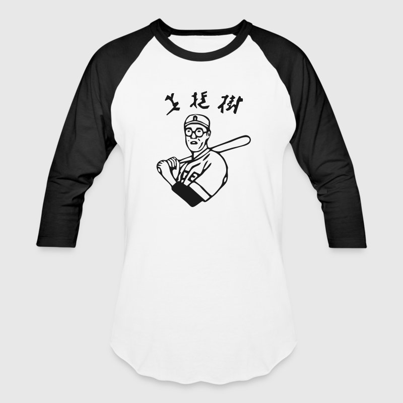 The Big Lebowski - Kaoru Betto Japanese - Baseball T-Shirt