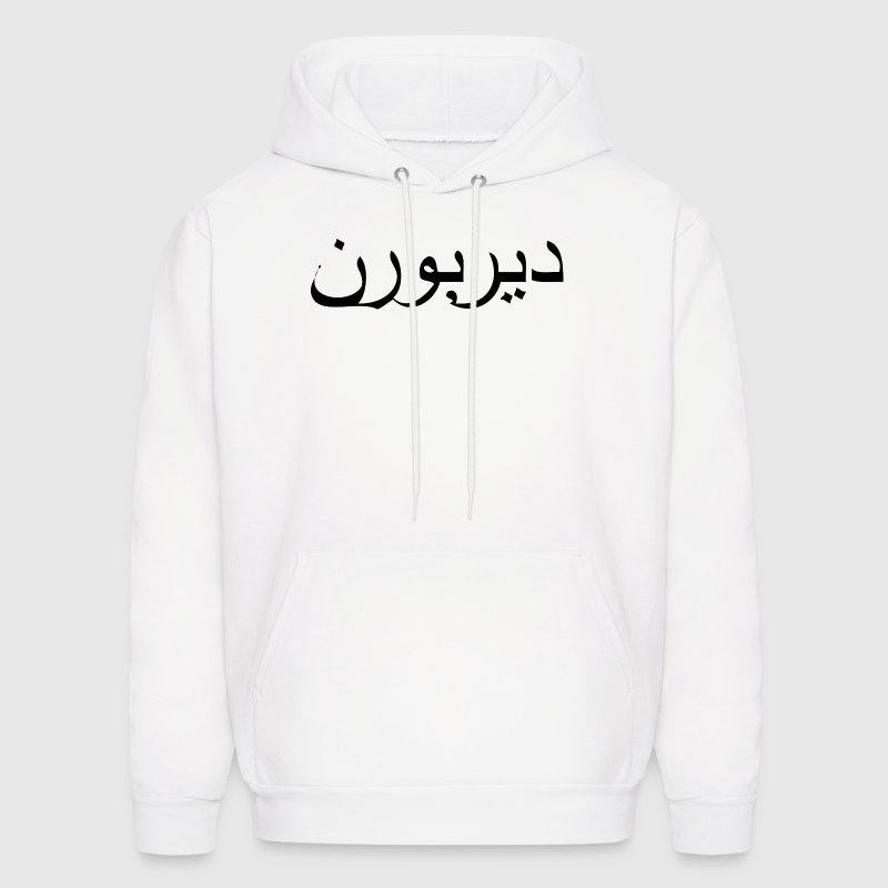 Dearborn Michigan Arabic Writing Pride Hoodies - Men's Hoodie