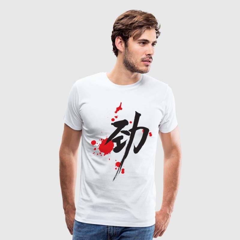 Chinese Calligraphy meaning Strength - Men's Premium T-Shirt