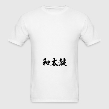 Wadaiko 和太鼓 Kanji Calligraphy (horizontal) Mugs & Drinkware - Men's T-Shirt