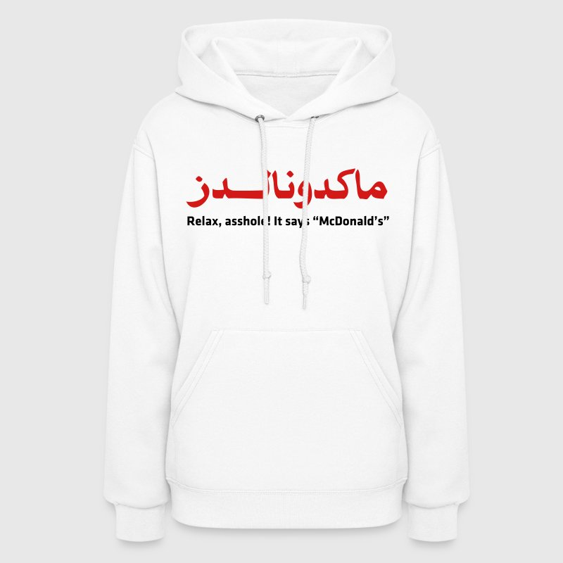 McDonalds in Arabic Hoodies - Women's Hoodie