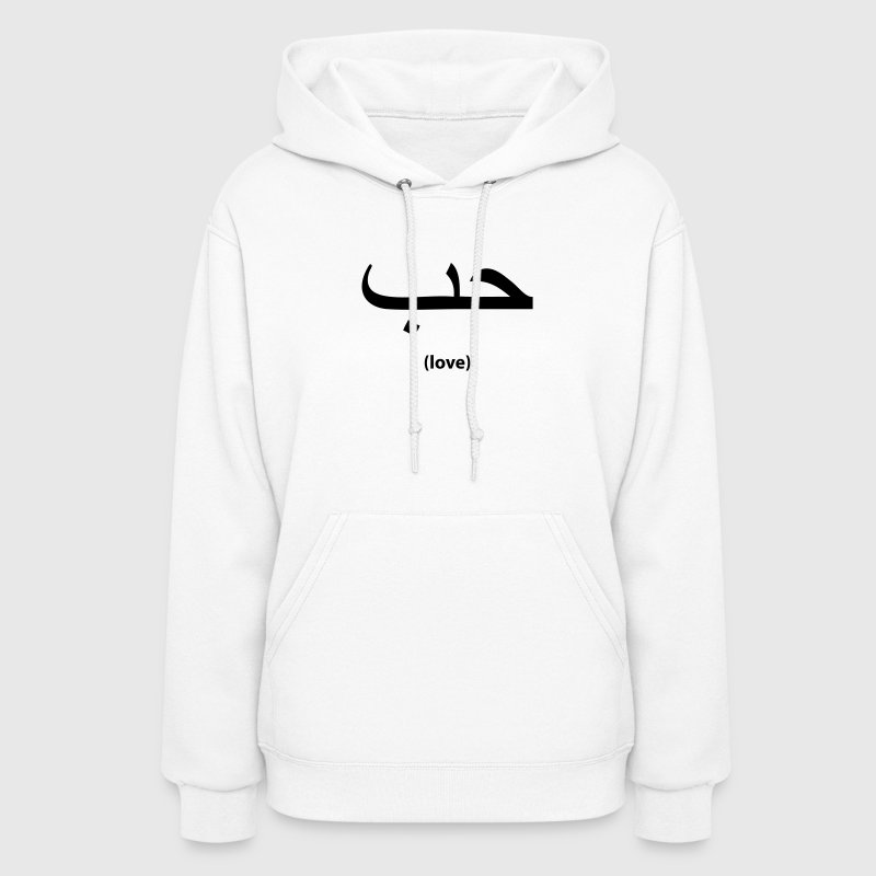 Love in Arabic (symbol) Hoodies - Women's Hoodie