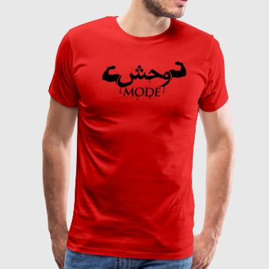 وحش MODE Sportswear - Men's Premium T-Shirt