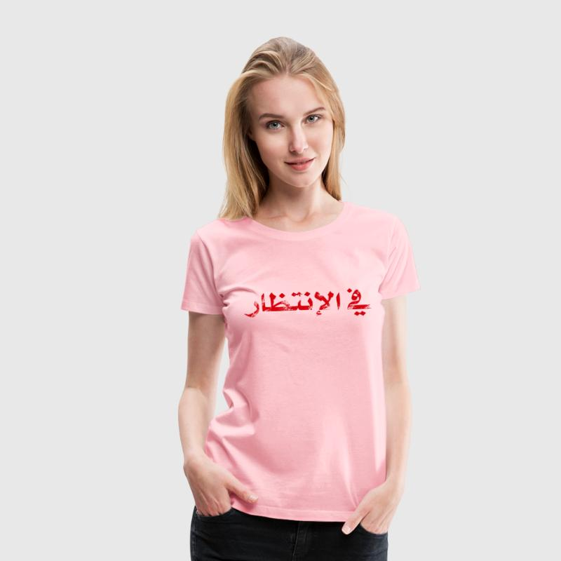 Waiting... (Arabic) Poetry Book - Women's Premium T-Shirt