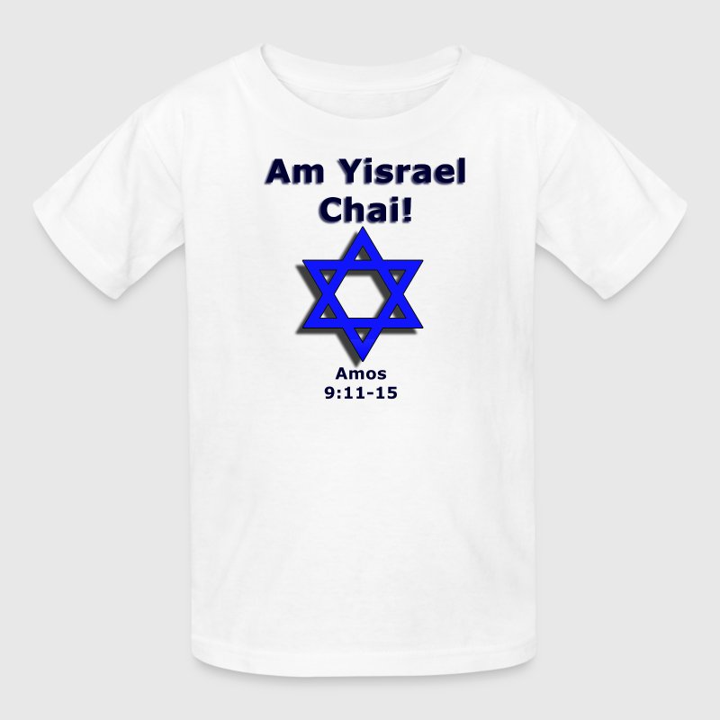 Kid's Tee - Am Yisrael Chai! - Kids' T-Shirt