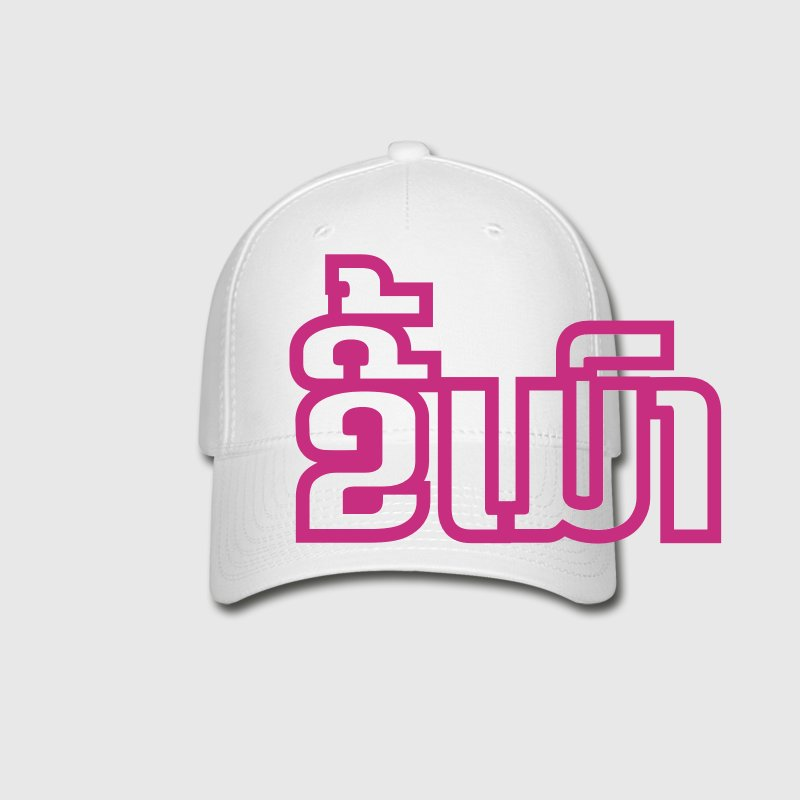 Kee Mao / Beer Addict in Lao / Laotian Language - Baseball Cap