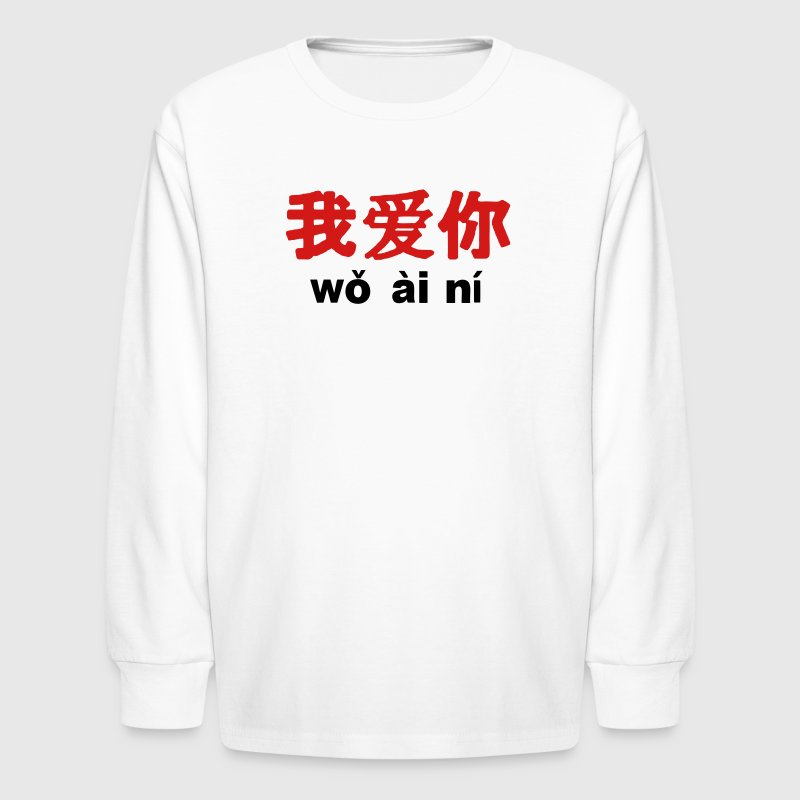 I LOVE YOU IN MANDARIN CHINESE Kids' Shirts - Kids' Long Sleeve T-Shirt