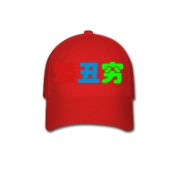 short ugly poor hanzi chinese meme ca baseball cap short, ugly & poor 矮丑穷 hanzi chinese meme baseball cap,Meme Ca