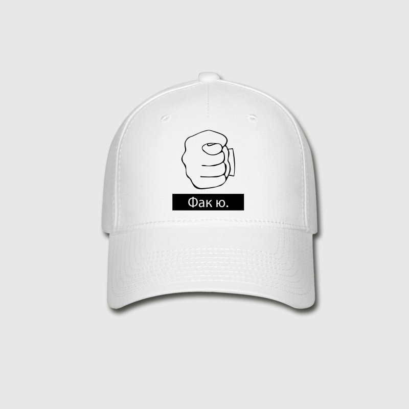 Фак ю. Дуля / dulya (Fuck you. Russian sty - Baseball Cap