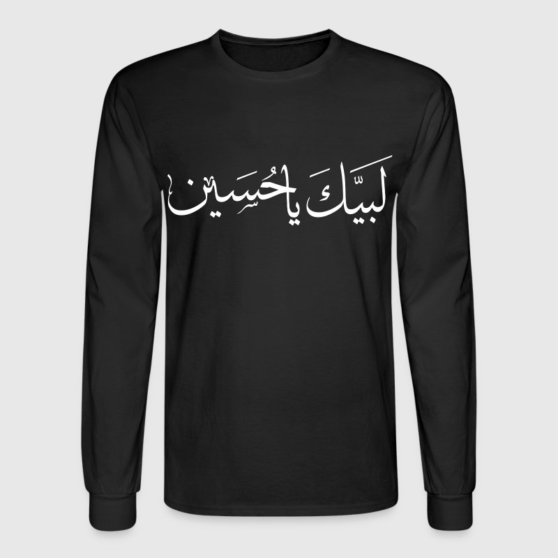 Labayka Ya hussein Long Sleeve - Men's Long Sleeve T-Shirt