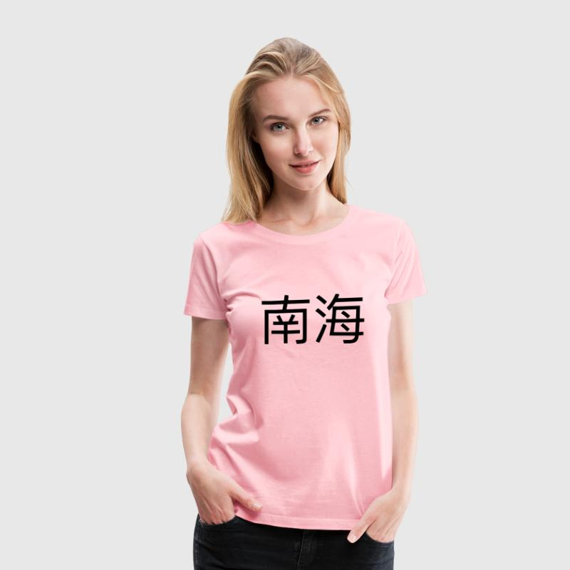South China Sea - Women's Premium T-Shirt